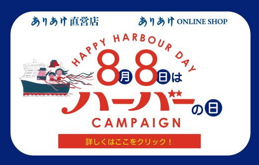 8月8日はハーバーの日 スペシャルキャンペーン