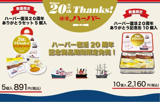 20210426ハーバー復活20周年記念セット&缶