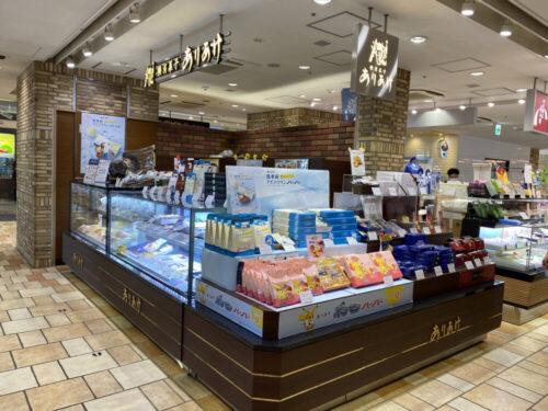 横濱菓子 ありあけ<br>シァル桜木町店