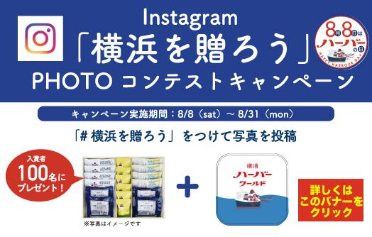 Instagram 「横浜を贈ろう」PHOTOコンテストキャンペーン