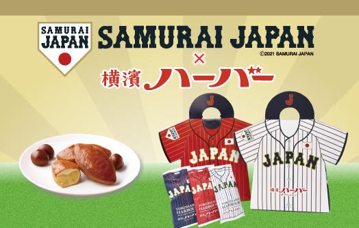 野球日本代表