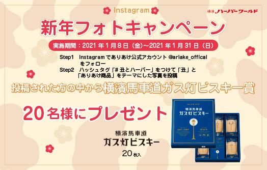 2021年1月8日 Instagramフォトキャンペーン開催!