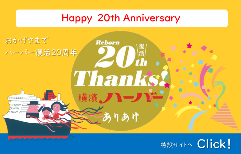 20210426ハーバー復活20周年記念サイト