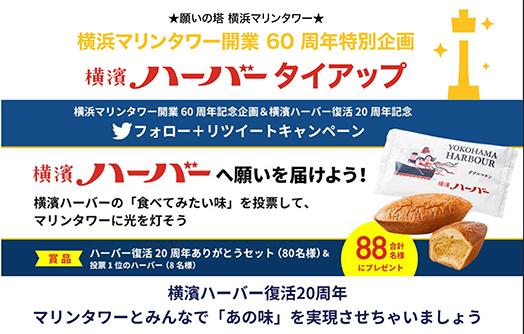 2021年4月1日 横浜マリンタワー開業60周年特別企画 <横濱ハーバータイアップ>