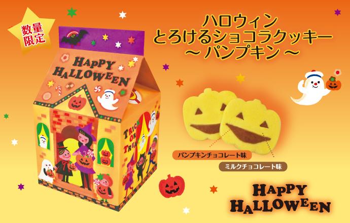 ハロウィン とろけるショコラクッキー~パンプキン~