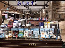 ありあけ<br>ジョイナステラス二俣川店