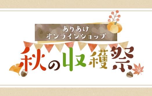 ありあけオンラインショップ秋の収穫祭